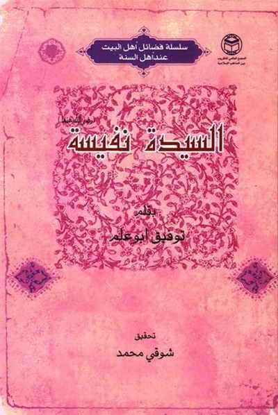 السیدة نفیسة (رض) - توفيق أبو علم