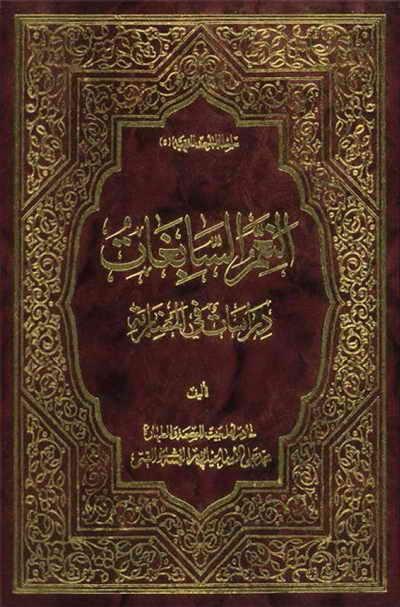 النعم السابغات (دراسات في المضاربة) - الشيخ محمد علي اسماعیل پور قمشه ای القمّي