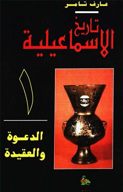 تاريخ الإسماعيلية - عارف تامر - 4 مجلدات