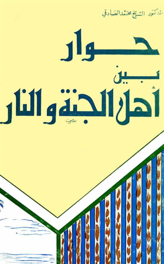 حوار بین أهل الجنة و النار - الدكتور الشيخ محمد الصادقي