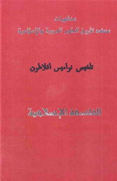تلخیص نوامیس أفلاطون - منشورات معهد تاريخ العلوم العربية و الإسلامية