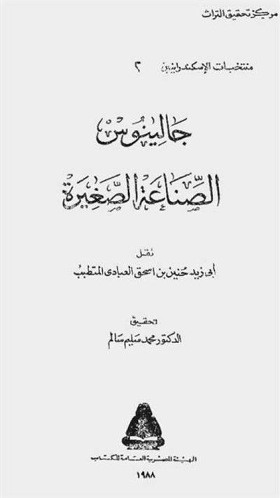جالینوس الصناعة الصغیرة (ترجمة حنين بن إسحق) - تحقيق الدكتور محمد سليم سالم