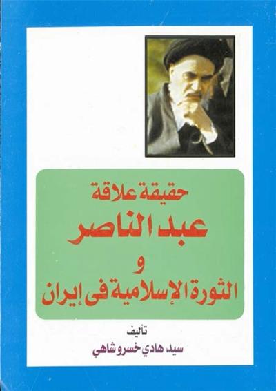 حقیقة علاقة عبد الناصر و الثورة الإسلامیة في إیران - سيد هادي خسروشاهي