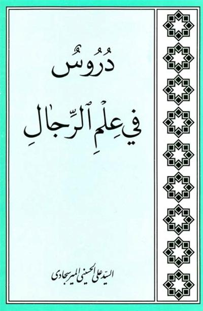 دروس في علم الرجال - السيد علي الحسيني المير سجادي