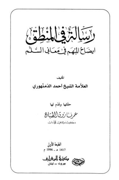 رسالة في المنطق (إيضاح المبهم في معاني السلّم) - أحمد الدمنهوري