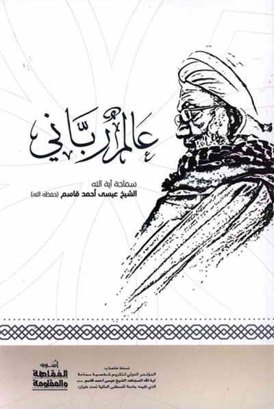عالم ربّاني - شذرات من سيرة الفقيه المجاهد آية الله الشيخ عيسى أحمد قاسم
