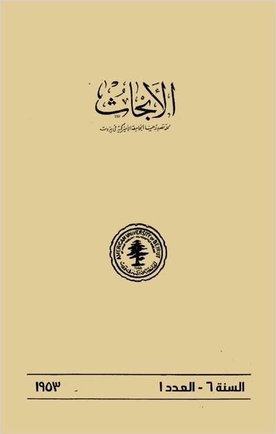 مجلة الأبحاث (الجامعة الأميركية في بيروت) - أعداد السنة السادسة (1953)