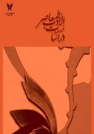 مجلة التراث الأدبي - العدد 37 - السنة العاشرة