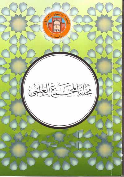 مجلة المجمّع العلمي العراقي - المجلدات (1 - 2 - 3)