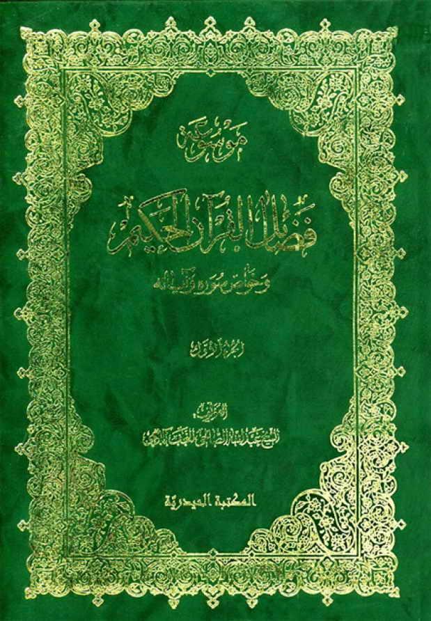 موسوعة فضائل القرآن الحکيم و خواص سوره و آياته - الشيخ عبد الله الصالحي النجف آبادي - 3 مجلدات