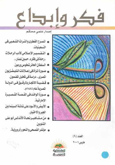 مجلة فكر و إبداع - أعداد السنة الثالثة (2001)