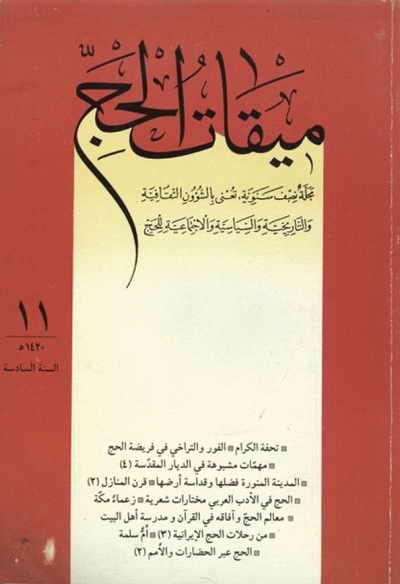مجلة ميقات الحجّ - أعداد السنة السادسة (1420 هجرية)