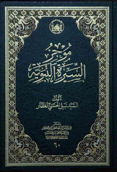 موجز السّيرة النبوية - السيد نبيل الحسني