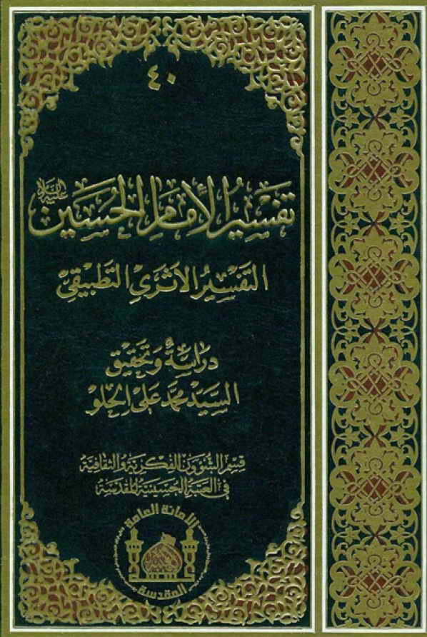 تفسير الإمام الحسين (ع) - دراسة و تحقيق السيد محمد علي الحلو