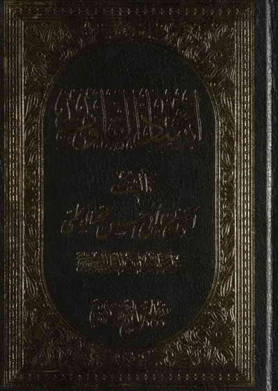إرشاد القلوب (منشورات الرضيّ) - ج1ج2 - الشيخ أبي محمد الحسن بن محمد الديلمي