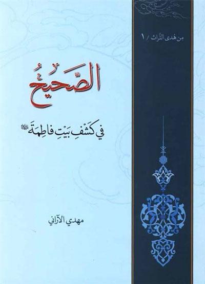 الصحيح في کشف بيت فاطمة (ع) - الشيخ مهدي خدامیان آراني