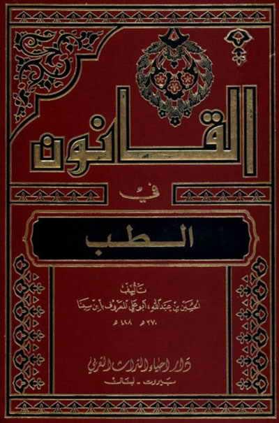 القانون في الطبّ (دار إحياء التراث العربي)  - إبن سينا - 4 مجلدات