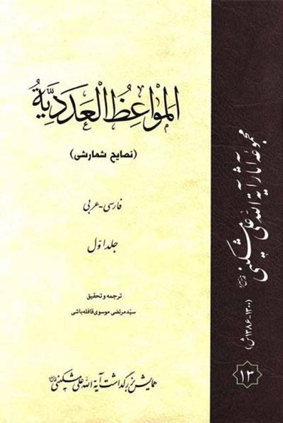 المواعظ العددية (عربي فارسي) - الشيخ علي المشكيني - 3 مجلدات