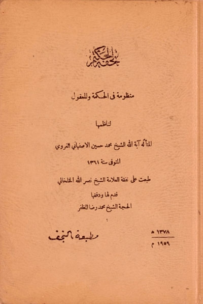 تحفة الحكيم منظومة في الحكمة و المعقول - الشيخ محمد حسين الاصفهاني الغروي