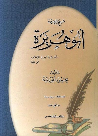 شیخ المضیرة أبو هریرة (دار المعارف) - محمود أبو ريّة