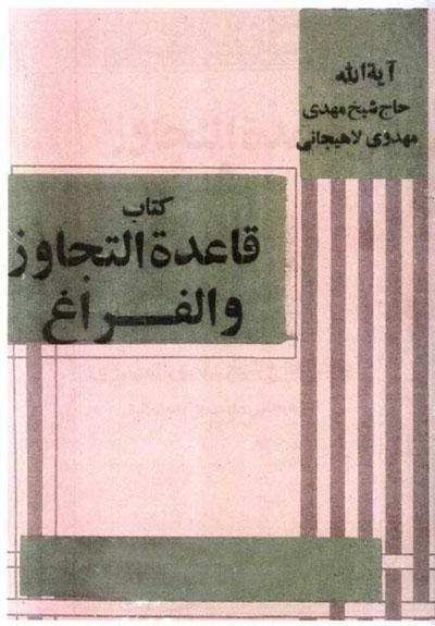 قاعدة التجاوز و الفراغ - الشيخ مهدي المهدوي لاهيجاني