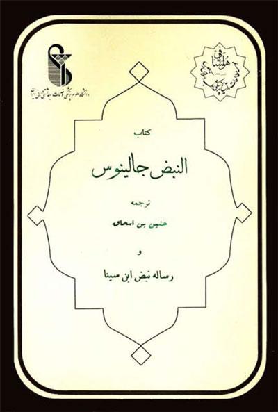کتاب النبض جالینوس - ترجمة حنين بن إسحق