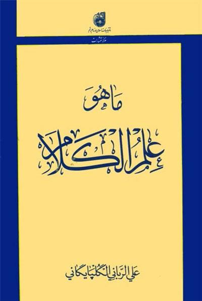 ما هو علم الکلام - الشيخ علي الربّاني الكلبيكاني
