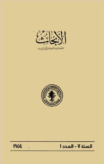 مجلة الأبحاث (الجامعة الأميركية في بيروت) - أعداد السنة السابعة (1954)