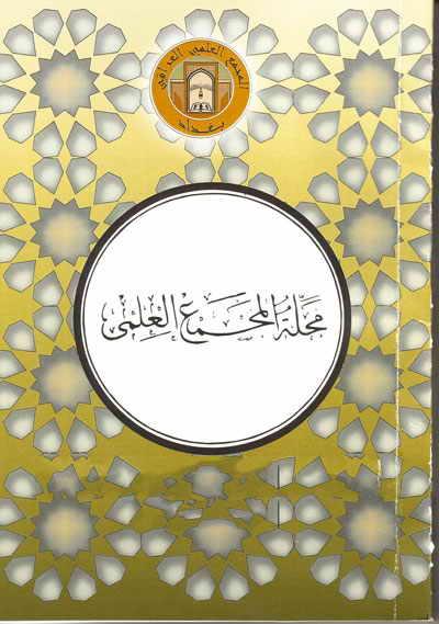 مجلة المجمّع العلمي العراقي - المجلدات (4 - 5 - 6 - 7)