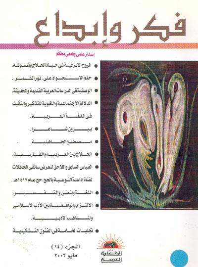 مجلة فكر و إبداع - أعداد السنة الرابعة (2002)