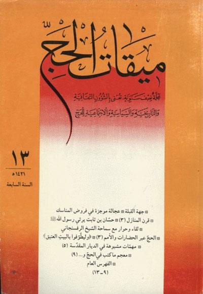مجلة ميقات الحجّ - أعداد السنة السابعة (1421 هجرية)