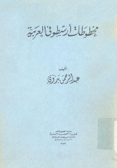 مخطوطات أرسطو في العربية - الدكتور عبد الرحمن بدوي