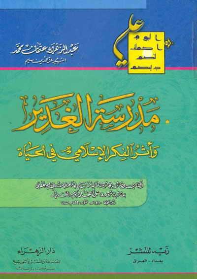 مدرسة الغدیر و أثر الفکر الإسلامي في الحیاة - عبد الزهراء عثمان أحمد
