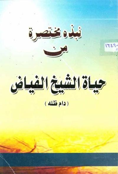 نبذة مختصرة من حياة الشيخ الفيّاض - الشيخ محمد إسحق الفيّاض