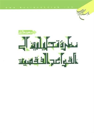نظرة تحلیلیة إلی القواعد الفقهیة - سعيد هلاليان