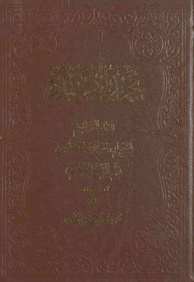 تجريد الإعتقاد (تحقيق السيد محمد جواد الحسيني الجلالي) - الخواجة نصير الدين الطّوسي