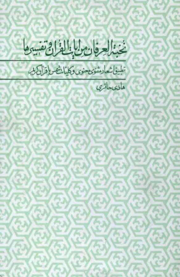 نخبه العرفان عن آيات القرآن و تفسيرها (فارسي) - هادي حائري
