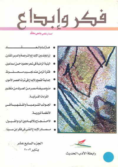 مجلة فكر و إبداع - أعداد السنة الخامسة (2003)