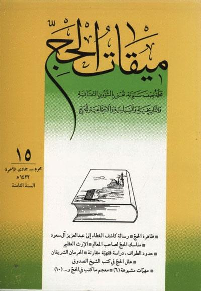 مجلة ميقات الحجّ - أعداد السنة الثامنة (1422 هجرية)