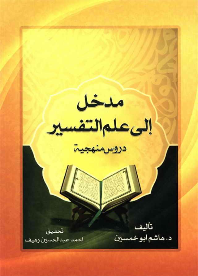 مدخل الی علم التفسیر (دروس منهجیة) - الدكتور هاشم ابو خمسين