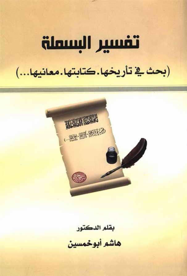 تفسیر البسملة - الدكتور هاشم ابو خمسين