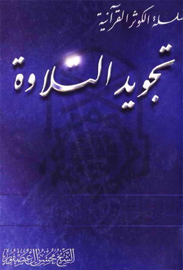 تجوید التلاوة - الشيخ محسن آل عصفور