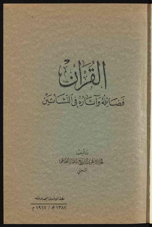 القرآن فضائله و آثاره في النشأتين - الحاج فخري الشيخ سلمان الظالمي النجفي