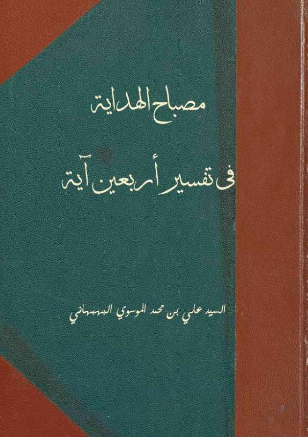 مصباح الهداية في تفسير أربعين آية (المطبعة العلمية 1366 هجرية) - السيد علي بن محمد الموسوي البهبهاني
