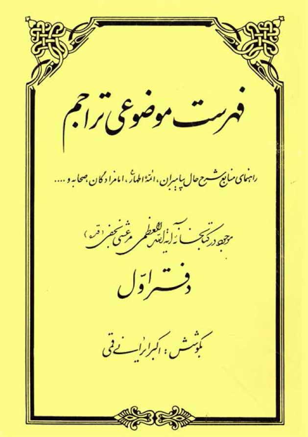 فهرست موضوعي تراجم - كتابخانه عمومي آية الله العظمى المرعشي النجفي