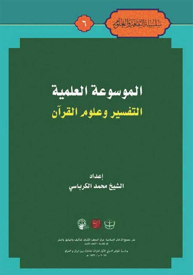 الموسوعة العلمیة (التفسیر و علوم القرآن) - الشيخ محمد الكرباسي