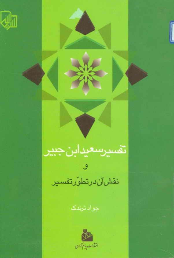 تفسير سعيد بن جبير و نقش آن در تطور تفسير - جواد ترندك