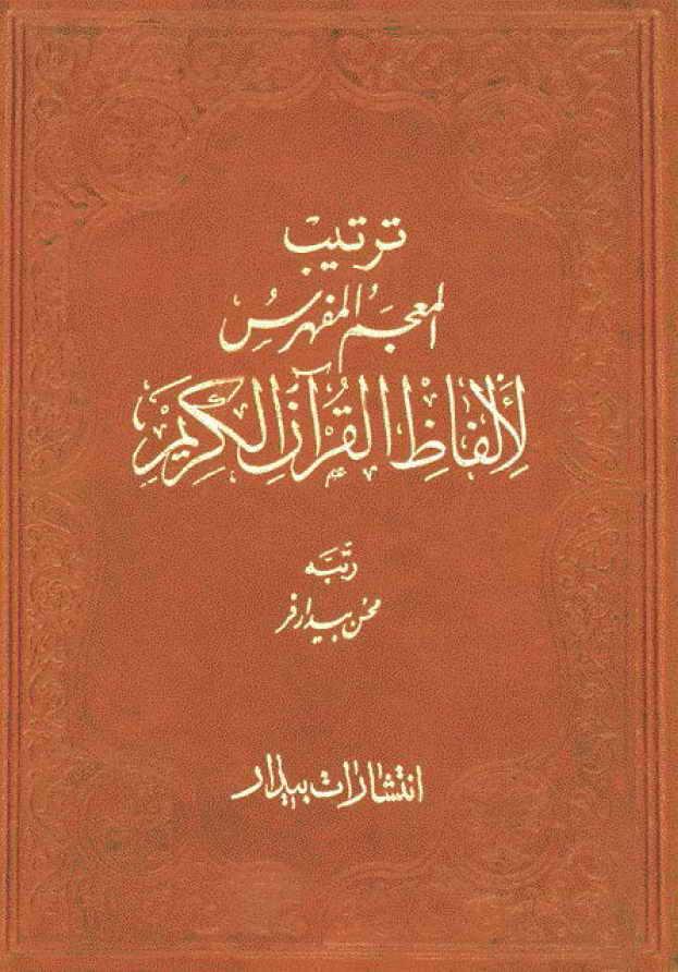 ترتيب المعجم المفهرس لألفاظ القرآن الکريم - محسن بيدارفر