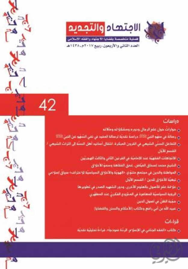 مجلة الإجتهاد و التجديد (العدد 42) - 1438 هجرية