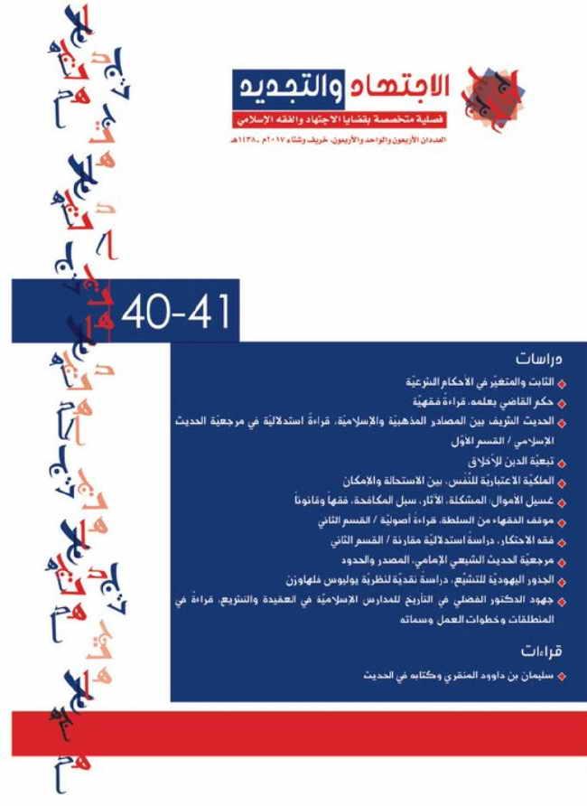 مجلة الإجتهاد و التجديد (العددين 40 - 41) - 1438 هجرية